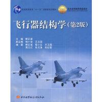 【正版全新直发】飞行器结构学(第2版) 郦正勇 9787512400436 北京航空航天大学出版社