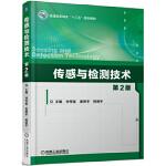 传感与检测技术 第2版 刘传玺 袁照平 程丽平 9787111571575 机械工业出版社