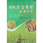 超级杂交水稻制种技术刘爱民中国农业出版社9787109163119