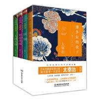 日本文学大师太宰治作品精选集 :人间失格 如是我闻 潘多拉的盒子 斜阳(套装共4册)