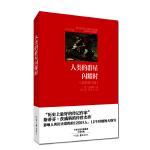 名著名译・社科经典:人类的群星闪耀时(完整修订本)