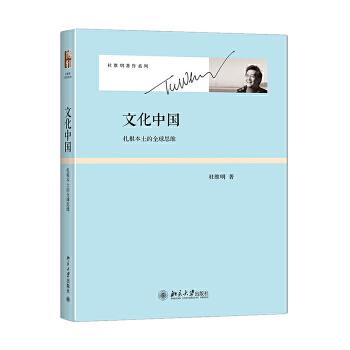 """文化中国:扎根本土的全球思维儒学复兴的迹象已很明显,但在全球化的格局中如何理解儒学在""""文化中国""""的处境还是困难重重。"""