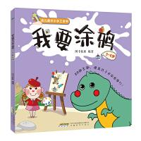 3-6岁趣味手工大全(新版):我要涂鸦
