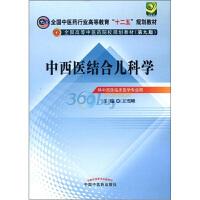 中西医结合儿科学*6(中医药行业/本科/十二五规划)第九版