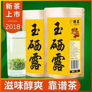 特尊 2018新茶玉露茶叶恩施高山绿茶明前春茶浓香型嫩芽散装250g