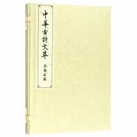 中华古诗文萃:王安石卷