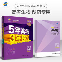 2022版53B高考生物湖南省专用五年高考三年模拟b版5年高考3年模拟高中生物复习资料高二高三