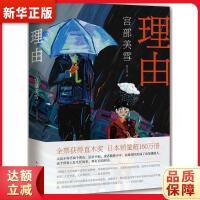 宫部美雪:理由 宫部美雪,陈宝莲 南海出版公司