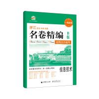 曲一线 浙江专用 名卷精编B版 信息技术 适用2020选考 一线名卷 五三