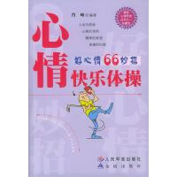 心情快乐体操――好心情66妙招