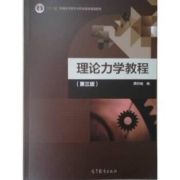 《理论力学教程 第三版 9787040264913 周衍