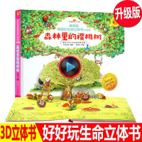 森林里的樱桃树 好好玩神奇生命立体书儿童3d翻翻立体书 了解生命益智游戏幼儿专注力训练书3-6岁提高逻辑思维训练 儿童