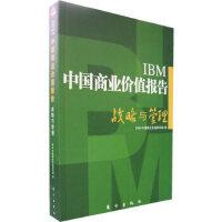 【新书店正版】IBM中国商业价值报告战略与管理IBM中国商业价值研究院东方出版社9787506027311