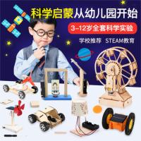 儿童STEM学生科技发明物理玩具科学实验器材套装创意手工diy制作
