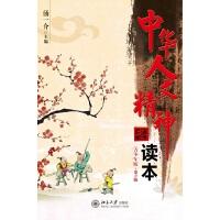 中华人文精神读本(青少年版・第2版)・冬