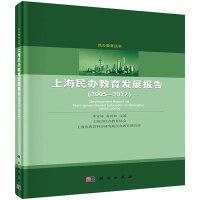 上海民办教育发展报告(2005-2012)