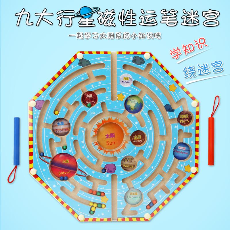 迷宫 儿童玩具娱乐儿童磁性运笔迷宫玩具益智磁力走珠球2-6岁宝宝益智游戏益智玩具限时钜惠