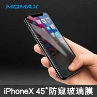 包邮支持礼品卡 MOMAX 摩米士 iPhoneX 防窥 钢化膜 薄 玻璃膜 苹果X 手机保护 贴膜 防偷看