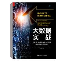 正版书籍 大数据实战――大数据、数据科学和人工智能在商务决策中的应用 大卫斯蒂芬森经济统计学人工智能