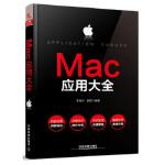 【正版全新直发】Mac应用大全 王浩力;郭奕 9787113247553 中国铁道出版社