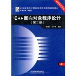 (教材)C++面向对象程序设计(第二版) 陈维兴,林小茶著 9787113107840 中国铁道出版社