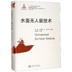 水面无人艇技术(精)/高技术船舶与海洋工程装备系列