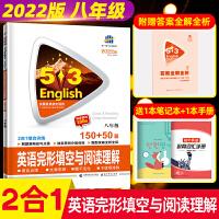 2022版5.3英语 英语完形填空与阅读理解150+50篇八年级 初中英语专项训练组合训练完型阅读真题模拟初二8年级教辅