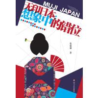 无印日本:想象中的错位