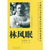 林风眠--中国现代美术教育和现代绘画的奠基人