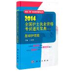 2014全国护士执业资格考试通关宝典(1)基础护理篇