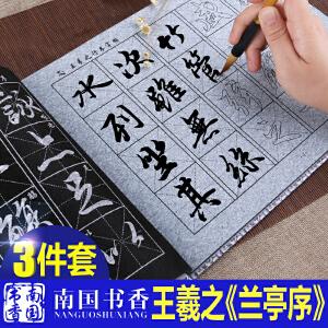 南国书香 王羲之兰亭序 练习毛笔字水写布毛笔字帖书法文房四宝
