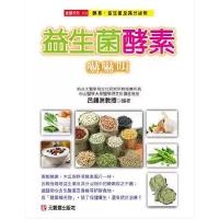 预售正版 原版进口图书 益生菌酵素吓吓叫 元气斋
