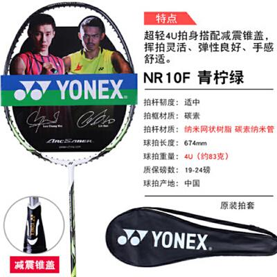 YONEX尤尼克斯羽毛球拍 单拍碳素VT系列进攻型羽拍 送手胶+羽线免费拉好+原装拍套