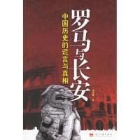 罗马与长安:中国历史的谎言与真相 【正版书籍】