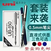 三菱笔三菱中性笔UB-150 直注式防水走珠笔 三菱UB-150(10支一盒)
