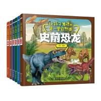 让孩子着迷的第一堂自然课系列 共6册