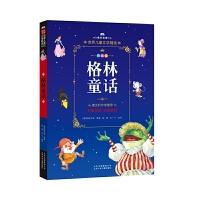 正版全新 成长文库・世界儿童文学精选:格林童话(拼音美绘本)