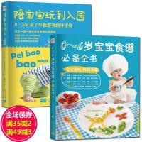 婴儿辅食书籍0-3岁崔玉涛正版 营养1-2-6周岁宝宝食谱书辅食大全