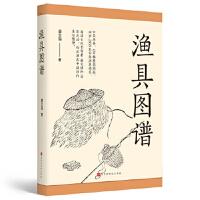 【正版直发】渔具图谱:大江大河里的小文化 盛文强 9787569928860 北京时代华文书局