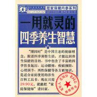 【新书店正版】一用就灵的四季养生智慧健康生活图书编委会9787538449433吉林科学技术出版社
