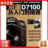 尼康D7100从入门到精通 侯月光,谢建国 中国摄影出版社 9787517900429 新华正版 全国85%城市次日达