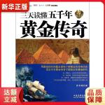 三天读懂五千年黄金传奇 苏木禄 中国法制出版社9787509354230【新华书店 正版全新书籍】