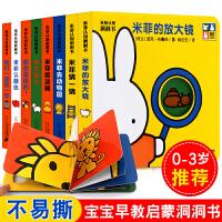 米菲认知洞洞书 婴儿绘本系列全套8册 三岁宝宝早教书籍0-1-2-3岁儿童3D立体翻翻撕不烂玩具 益智幼儿故事书 噼里啪