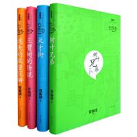 常新港心灵成长系列幻想季(全四册)