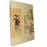 道家内丹经典精讲:中华传统内丹养生法诀解读