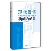 现代汉语新词语词典(第二版)