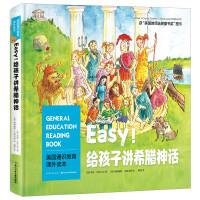 美国通识教育课外读本:Easy!给孩子讲希腊神话