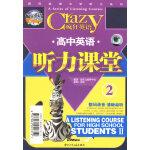 高中英语听力课堂2(附盘)