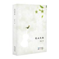 花的变奏 游运 9787535491152 长江文艺出版社[爱知图书专营店]