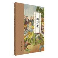 国韵小小说・梅花桩 : 中华传统侠义小说十七篇